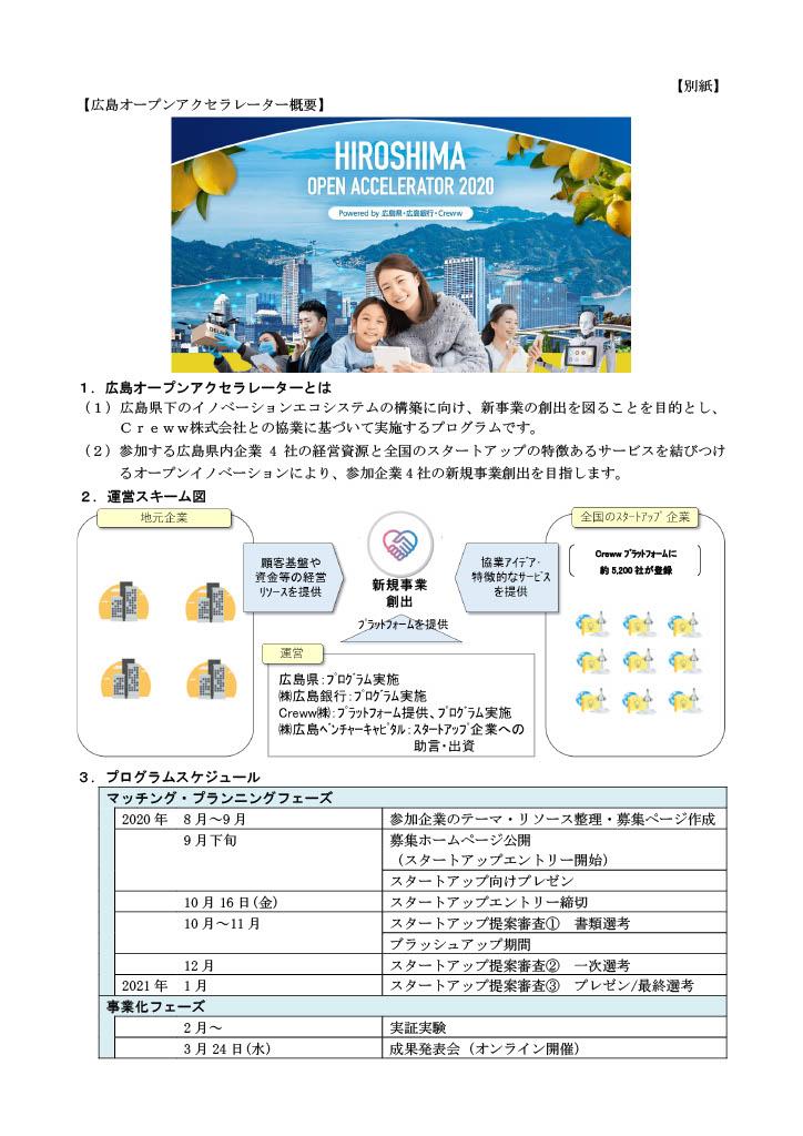 ひろしまサンドボックス スタートアップチャレンジ「広島オープンアクセラレーター2020」採択決定について3